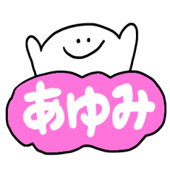 ミスターシュール(あゆみが使う)
