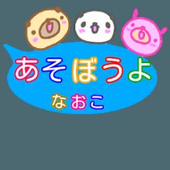 動く!!「なおこ」が使う名前スタンプ
