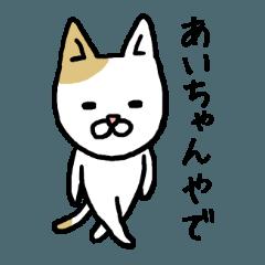 あいちゃん専用スタンプ(ねこ)