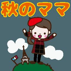 がんばる主婦【秋のママ編】イベントVer.