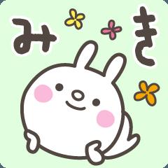 ☆★みき★☆お名前ベーシックパック
