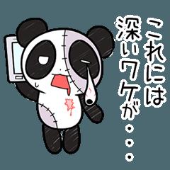 パンダ今日は休みます