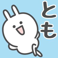 ☆★とも★☆お名前ベーシックパック