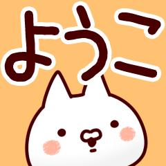 [LINEスタンプ] 【ようこ】さんが使う用スタンプ