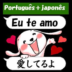 ブラジルポルトガル語と日本語で話そう