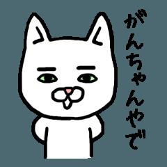 がんちゃん専用スタンプ(ねこ)