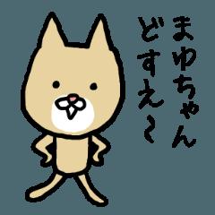 まゆちゃん専用スタンプ(ねこ)