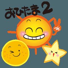 【天体ファミリー】おひたま&おつきたま 2
