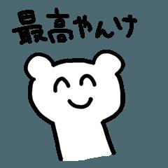 [LINEスタンプ] めっちゃ誉めてくる関西弁アニマルズ