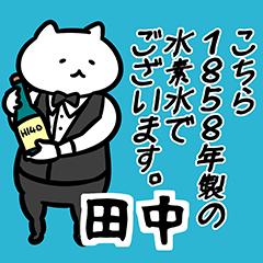 田中と水素水