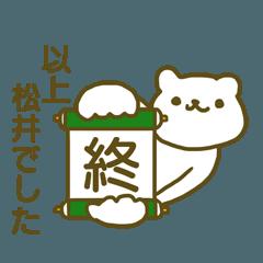 松井さんスタンプ