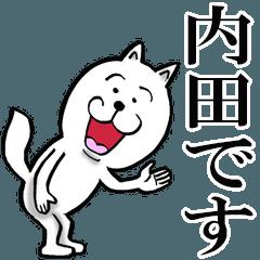 [LINEスタンプ] 内田さんが使うスタンプ