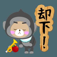 "Baby Bear ""ゴリラ先輩"""