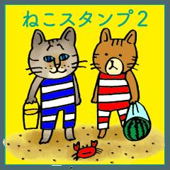 あじわいネコスタンプ2(夏)