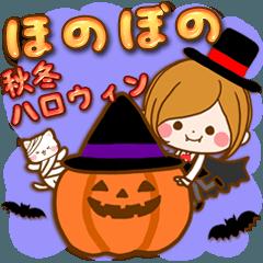 ほのぼのカノジョ 【秋冬ハロウィン☆】