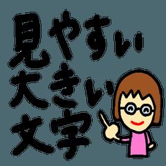 [LINEスタンプ] 見やすい大きい文字スタンプ (1)