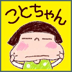 ことちゃん vo.20