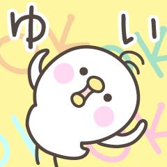 ☆★ゆい★☆お名前ベーシックパック