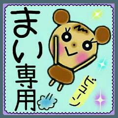 [LINEスタンプ] ちょ~便利![まい]のスタンプ! (1)