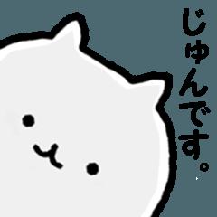 [LINEスタンプ] ◆◇ じゅん ◇◆ 専用の名前スタンプ (1)