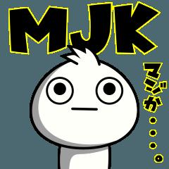 MJK ボーイ(マジかボーイ)