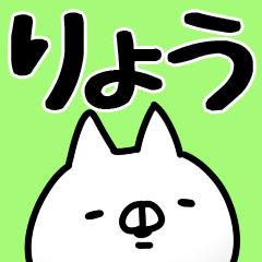 [LINEスタンプ] 【りょう】さんが使う用スタンプ