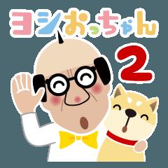 ヨシおっちゃんスタンプ 第2弾