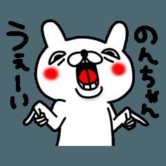 のんちゃん専用スタンプ