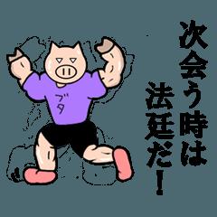 豚マッチョ トメ吾郎実篤