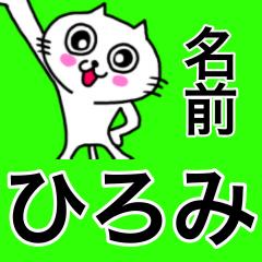 ひろみ専用ヒロミが使う用の名前スタンプ