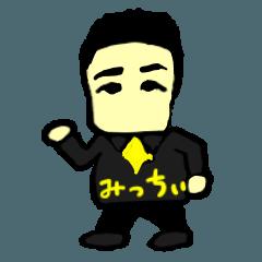 みっちぃ(モバップシリーズ)