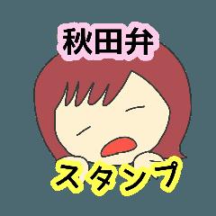 カラフルな秋田弁すたんぷ