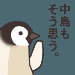 中島さんのためのスタンプ