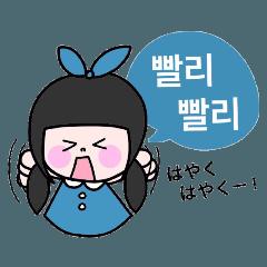 Cute!☆かわいい韓国語スタンプ
