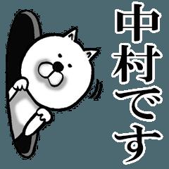 [LINEスタンプ] 丁寧な中村さんが使うスタンプ