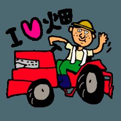 農家に憧れる人のスタンプ