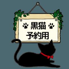 看板猫ちゃん黒猫シルエット 予約対応ver