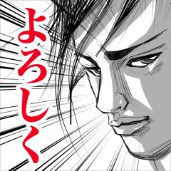 スピード感ある男1【基本編】