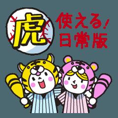行くぞ!虎党野球応援スタンプ2(日常版)