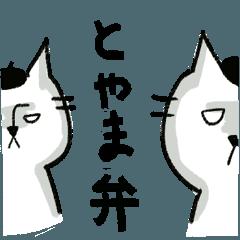 ネイティブ富山弁3~ゆるっと編~