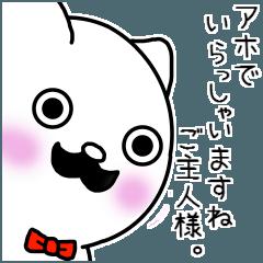 ☆執事にゃんこ☆