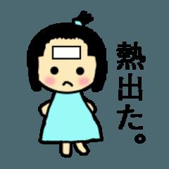 ちま子の体調不良と眠り