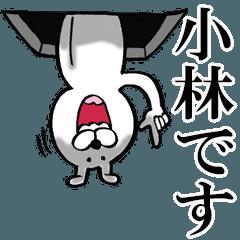 [LINEスタンプ] 丁寧な小林さんが使うスタンプ