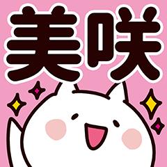美咲さん専用の名前スタンプ