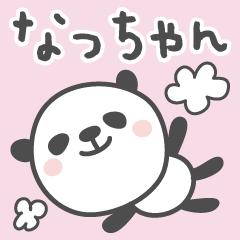 ☆★なっちゃん★☆お名前ベーシックパック