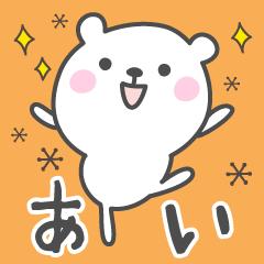 ☆★あい★☆お名前ベーシックパック