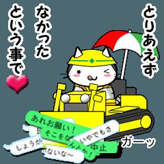 ボケま専科5土木・建設業系編2