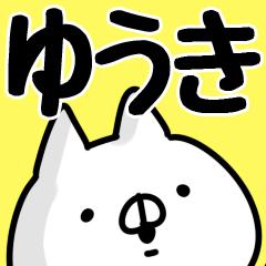[LINEスタンプ] 【ゆうき】さんが使う用スタンプ