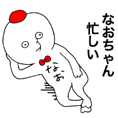 [LINEスタンプ] なおちゃん! (1)
