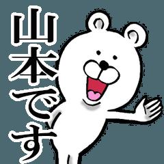 [LINEスタンプ] 丁寧な山本さんが使うスタンプ
